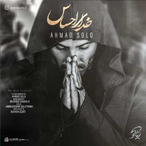 دانلود آهنگ احمد سولو خدای احساس
