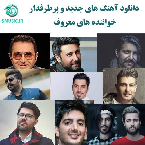 دانلود آهنگ جدید | دانلود آهنگ های خواننده های معروف ایرانی