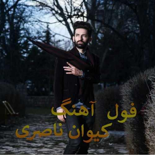 دانلود آهنگ های کیوان ناصری