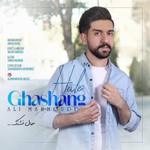 دانلود آهنگ علی محمودی حال قشنگ