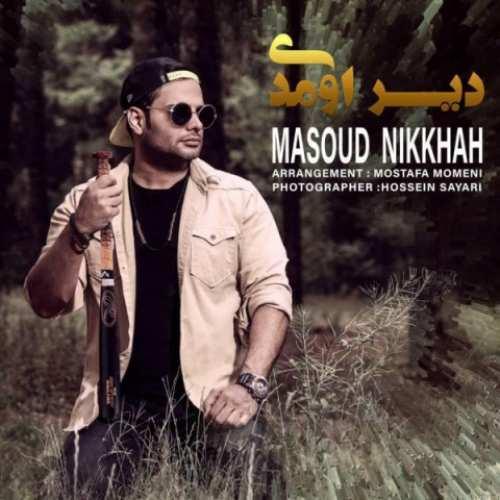 دانلود آهنگ مسعود نیکخواه دیر اومدی
