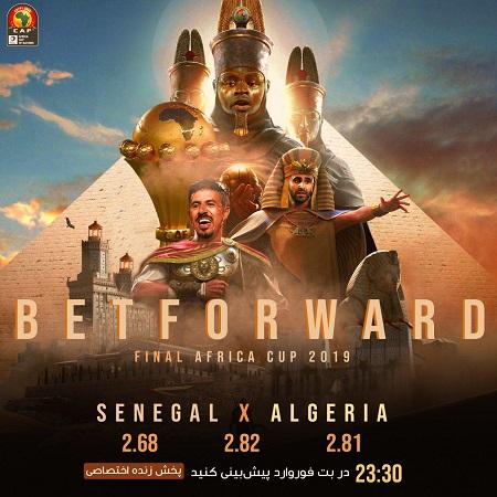 بت فوروارد فینال جام ملت های آفریقا