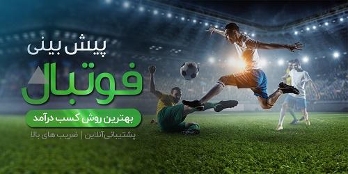پیش بینی ورزشی کازینو تهران