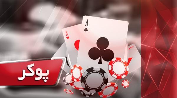 بازی پوکر سایت پلی کش