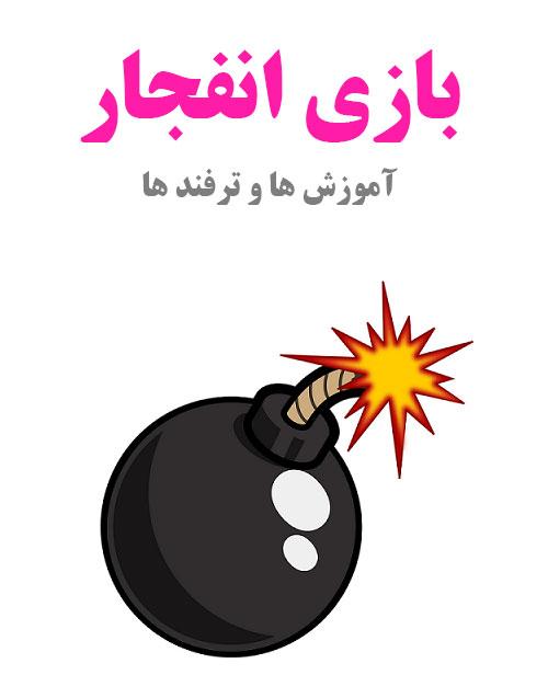 آموزش و ترفند بازی انفجار