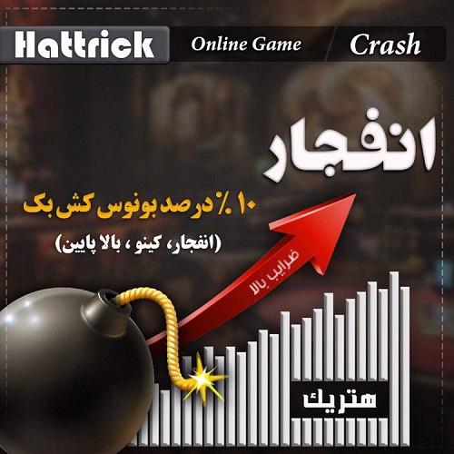 بازی انفجار سایت هتریک