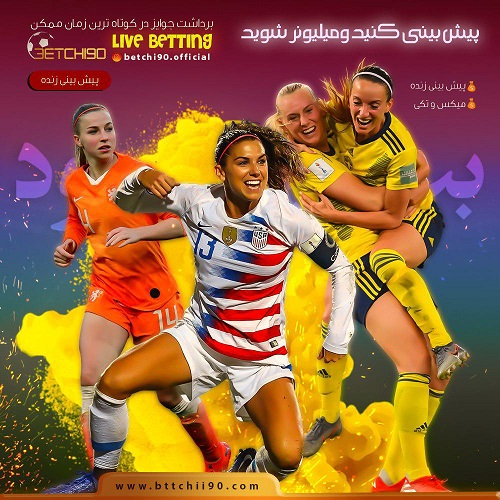 پیش بینی فوتبال زنان