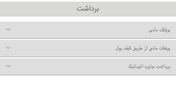 برداشت جایزه از حساب کاربری در سایت Betgoal
