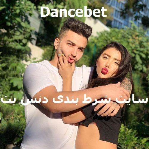 دنس بت Dancebet