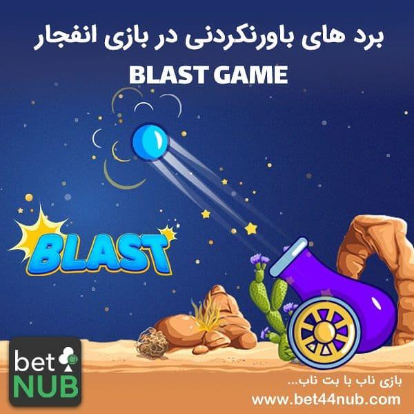 بازی انفجار سایت Betnub