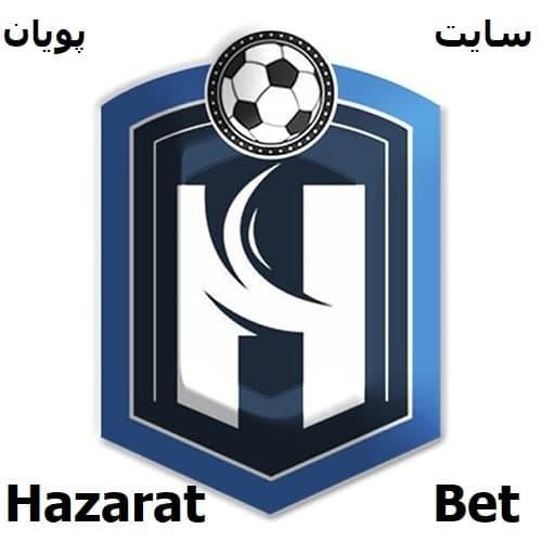 حضرات بت (hazarat) – سایت شرط بندی پویان مختاری