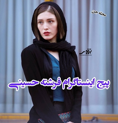 فرشته حسینی اینستاگرام