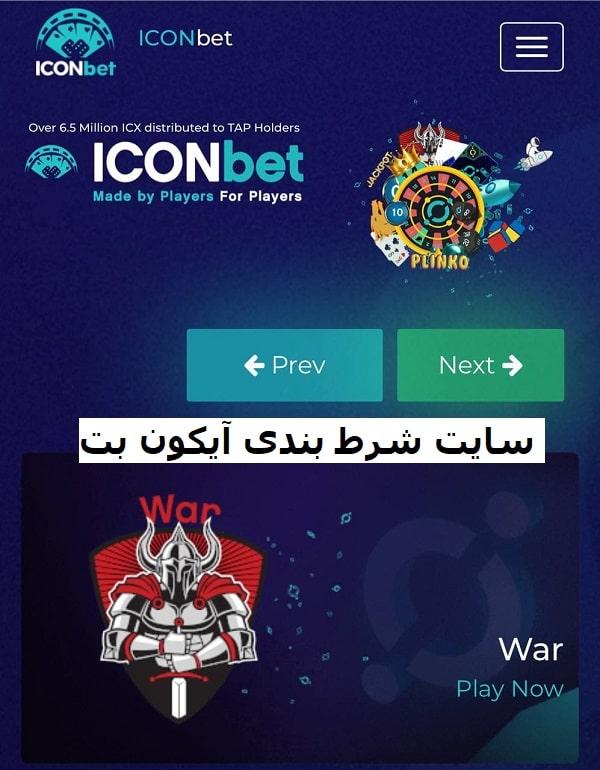 سایت آیکون بت ICONbet