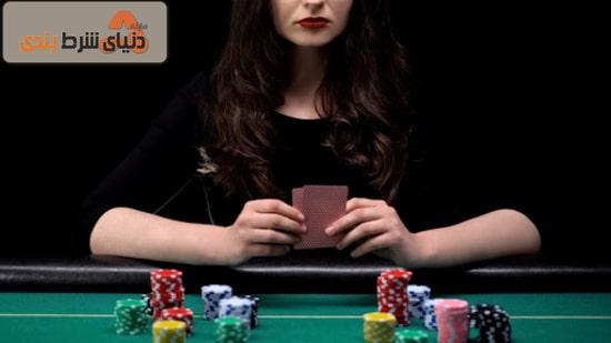 بلوف زنی صحیح در بازی پوکر (آموزش حرفه ای)