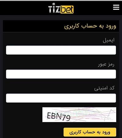 ورود به حساب کاربری در سایت شرط بندی Tizbet