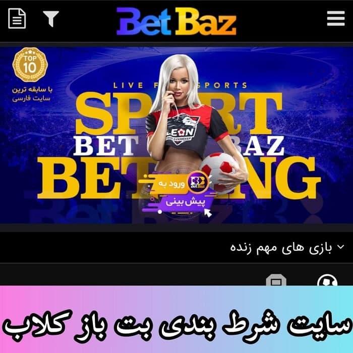 سایت بت باز کلاب Betbaz club با لینک ورود به سایت و دریافت بونوس هدیه