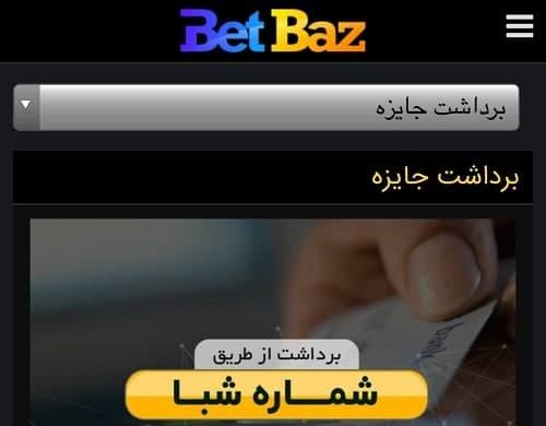 برداشت جوایز از حساب کاربری Betbaz club