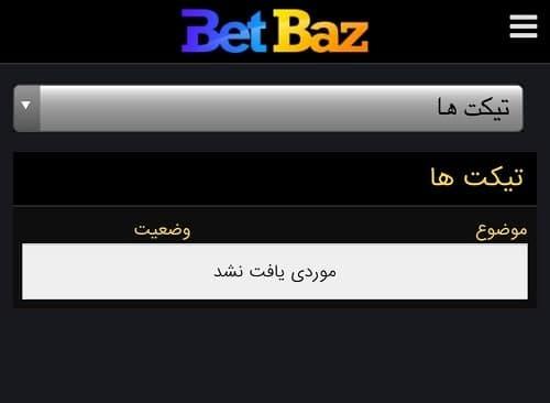 پشتیبانی سایت بت باز کلاب