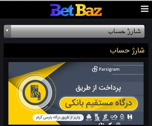 اموزش شارژ حساب کاربری Betbaz club