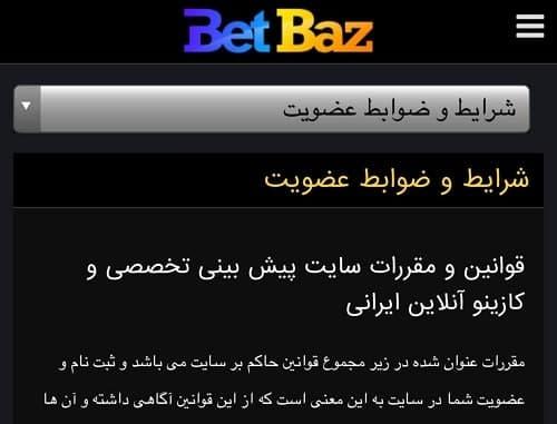 بخش راهنمای سایت Betbaz Club