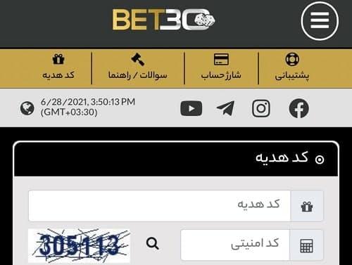 بونوس های سایت بت 30