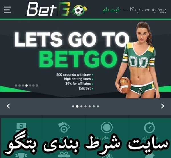 بتگو Betgo / سایت شرط بندی و کازینو انلاین فارسی با آدرس جدید ورود