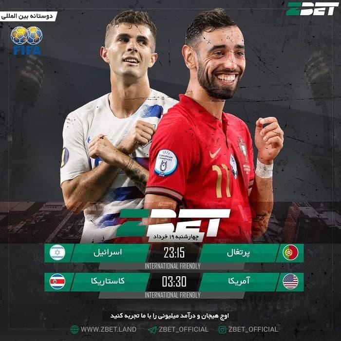 پیش بینی فوتبال امروز بازی های خرداد ماه 1400