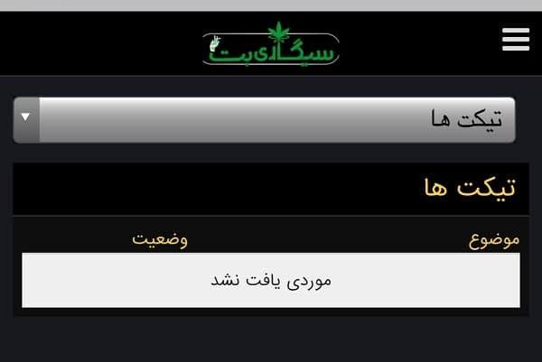 پیشتیبانی وبسایت Sigaribet