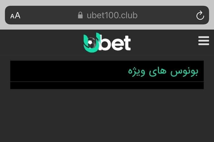 بونوس های سایت Ubet