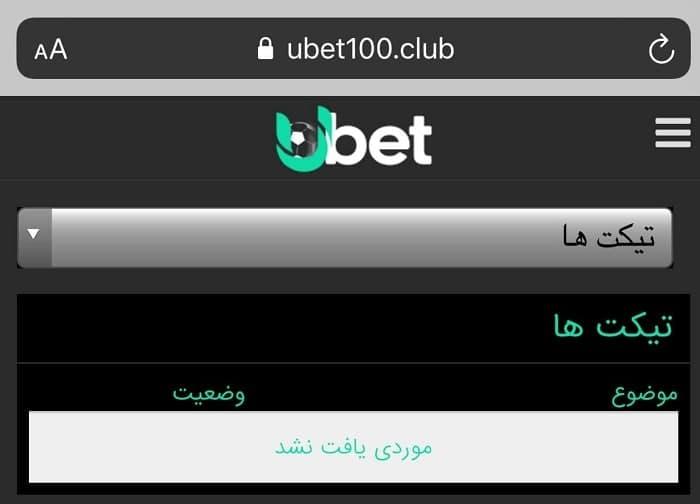 پشتیبانی سایت شرط بندی Ubet