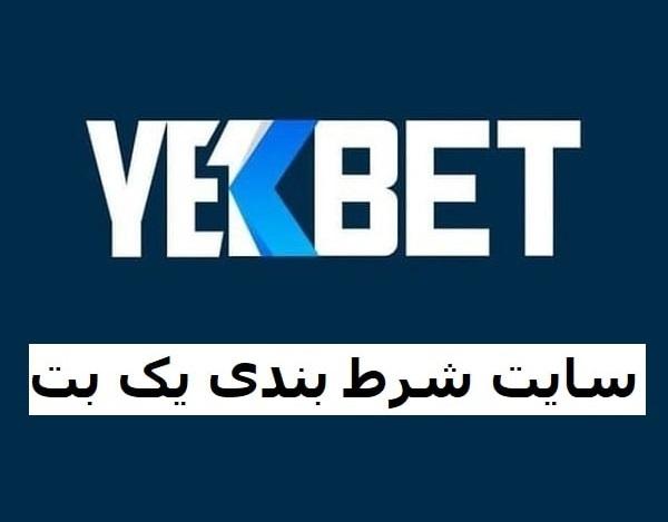 سایت یک بت Yekbet با لینک های ورود با آموزش ثبت نام و دریافت بونوس