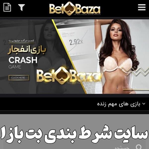 بت بازا Betbaza / لینک ورود به سایت و دریافت بونوس ویژه ثبت نام