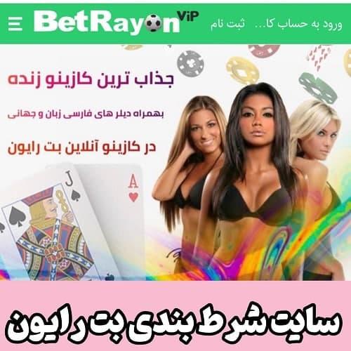 بت رایون BetRayon / لینک ورود به سایت بدون فیلتر با بونوس هدیه