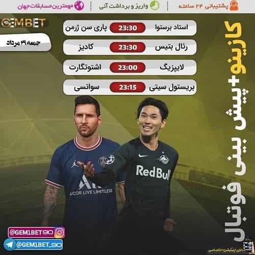 پیش بینی فوتبال امروز بازی های مهم شهریور ماه 1400